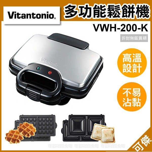 可傑 日本 Vitantonio 鬆餅機 VWH-200-K 高溫快速 附2種烤盤 鬆餅 三明治 變化多樣 好吃點心輕鬆上桌 !