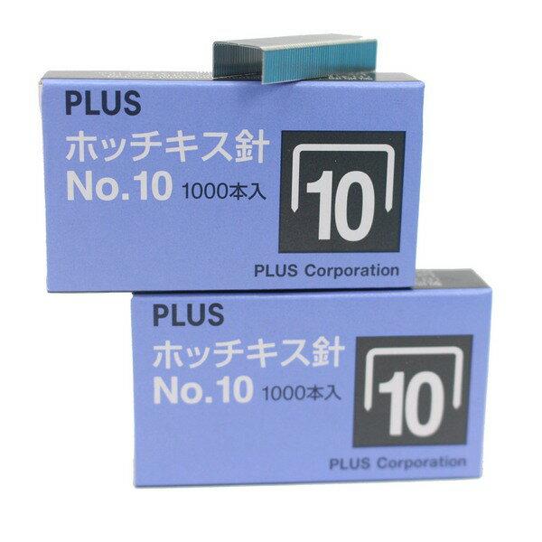 PLUS 普樂士 10號釘書針 NO-10/一大盒20小盒入(一小盒1000pcs)(定8) 10號訂書針SS-010 30-111
