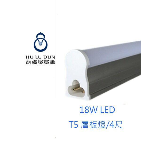 旭光T5 4尺 3尺 2尺 1尺 支架燈 LED 一體成型 LED層板燈(含串接線) 含稅 燈管 燈泡 燈具