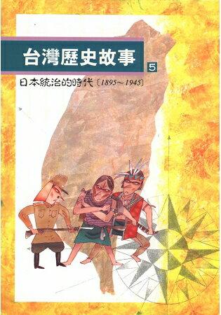台灣歷史故事 5(二版) | 拾書所