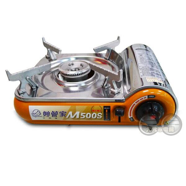 妙管家輕巧迷你休閒瓦斯爐M500S