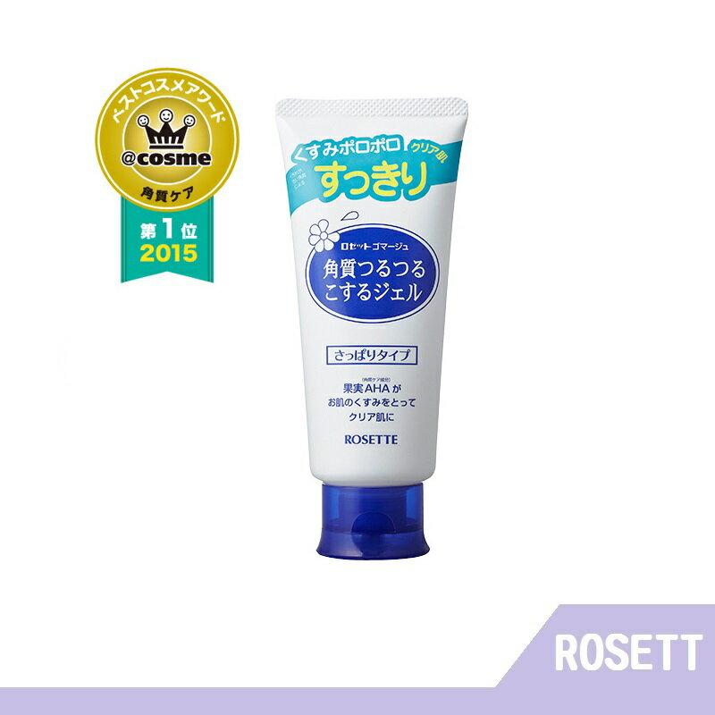 日本 ROSETTE 去角質潔顏凝膠(120g)【RH shop】日本代購