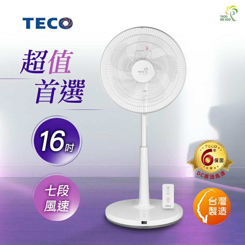 ★送鎖鮮袋★TECO東元 16吋DC馬達遙控風扇 XA1676BRD