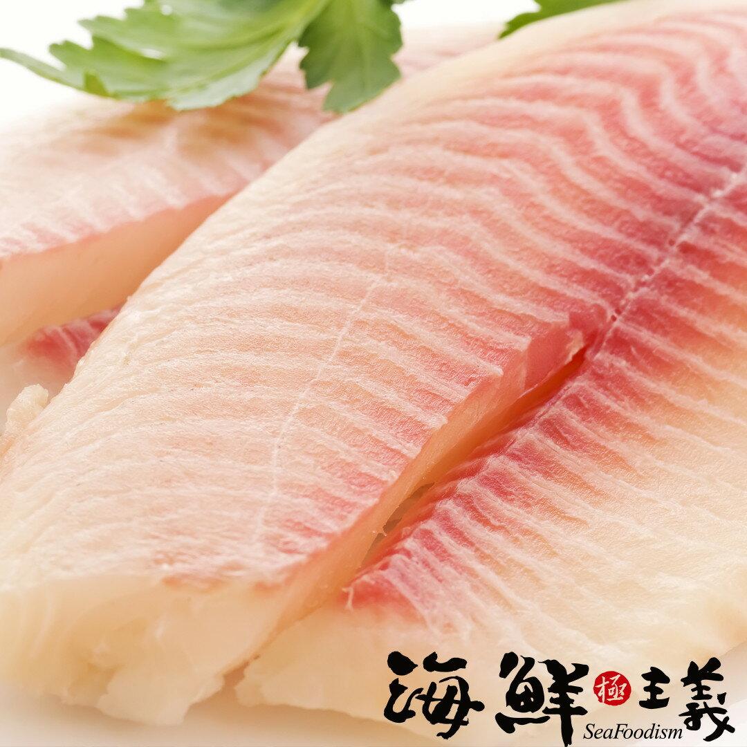 台灣鯛魚片 150g/片【海鮮主義】●嚴選台灣新鮮鯛魚  ●肉質細嫩鮮甜  ●無刺鯛魚片,方便好料理