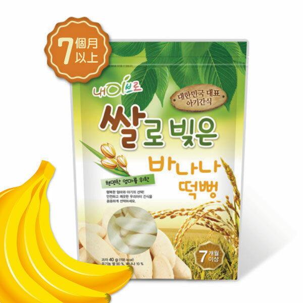 韓國 NAEBRO 米糕爆米花40g 香蕉口味(7m+) ZNA290595 好娃娃