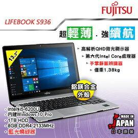 【2016.7 日本原裝 六代處理器】Fujitsu 富士通 Lifebook S936-PB521 13吋QHD i5-6200U/8G/1TB(5.4)/UMA/掌紋辨識/Blu-ray/Win1..