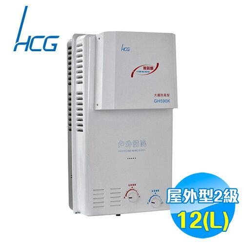 <br/><br/>  和成 HCG 12公升屋外型防風熱水器 GH590K<br/><br/>
