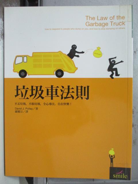 【書寶二手書T8/心理_OAU】垃圾車法則_羅耀宗, 大衛波萊