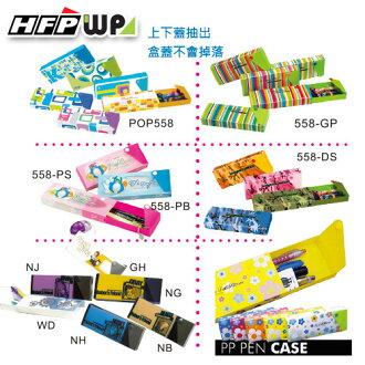 【兒童節強推】特價$34 鉛筆.小物收納盒 HFPWP 環保材質 非大陸製 558