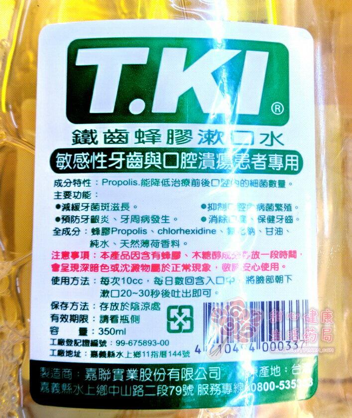T.KI 鐵齒蜂膠漱口水 (350ml/瓶) 買一送一   效期2023/02