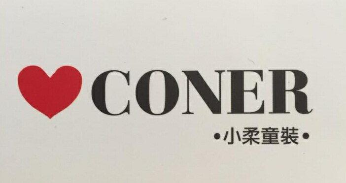 CONER小柔童裝