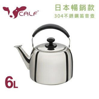 【牛頭牌】百福樂笛音茶壺-6.0L