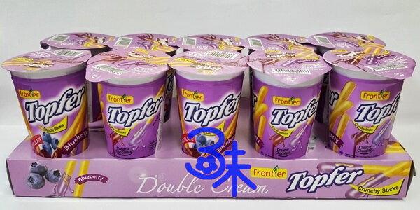 (馬來西亞) 台灣進化 就是棒巧克力餅乾杯- 巧克力+藍莓 1組 10杯 (40公克 *10杯) 特價 168 元 【 9555115904466 】
