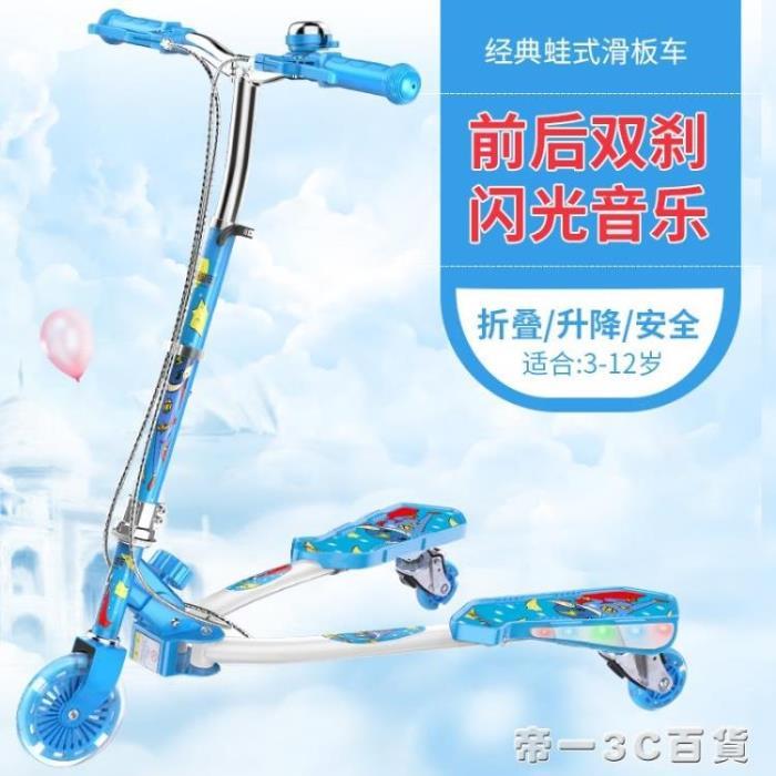 兒童蛙式滑板車3-12歲8男女孩三四輪搖擺劃板車滑滑溜溜6剪刀車10