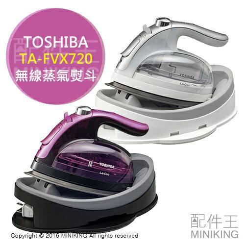 ~ 王~  TOSHIBA Lacoo TA~FVX720 無線蒸氣熨斗 電熨斗 兩色 另