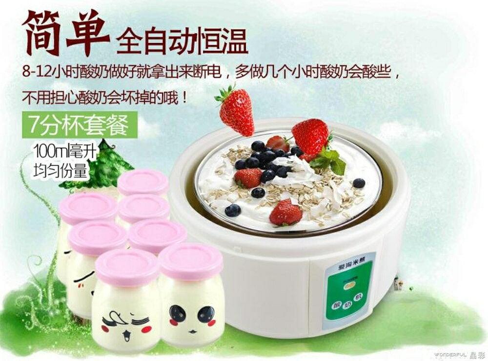 酸奶機 家用全自動多功能玻璃分杯自制迷你小型納豆發酵機 220v   全館八五折
