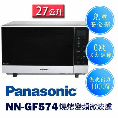 (預購5月出貨)【Panasonic 國際牌】27公升 光波燒烤變頻微波爐 NN-GF574