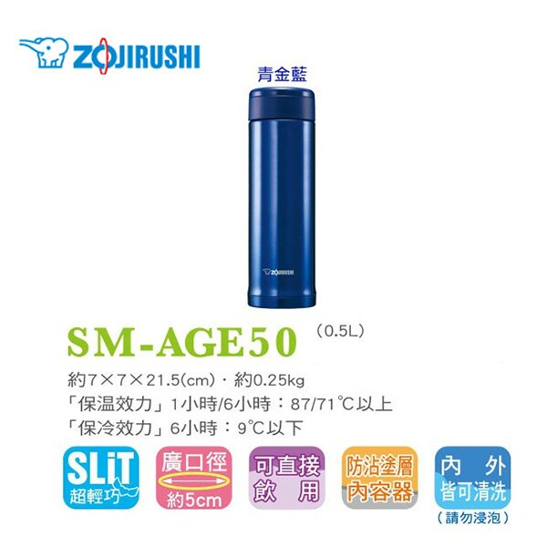 『ZOJIRUSHI』☆象印 0.5L SLiT不鏽鋼保溫杯(青金藍色-AC) SM-AGE50 *免運費*