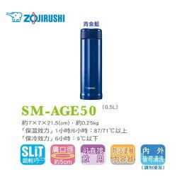 [滿3千,10%點數回饋]『ZOJIRUSHI』☆象印 0.5L SLiT不鏽鋼保溫杯(青金藍色-AC) SM-AGE50 *免運費*