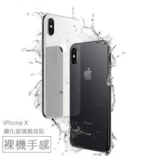 APPLEiPhoneX5.8吋絲印鋼化玻璃膜背貼玻璃膜背貼9H玻璃背貼背膜保護貼防爆膜手機背面保護膜絲印玻璃保護膜