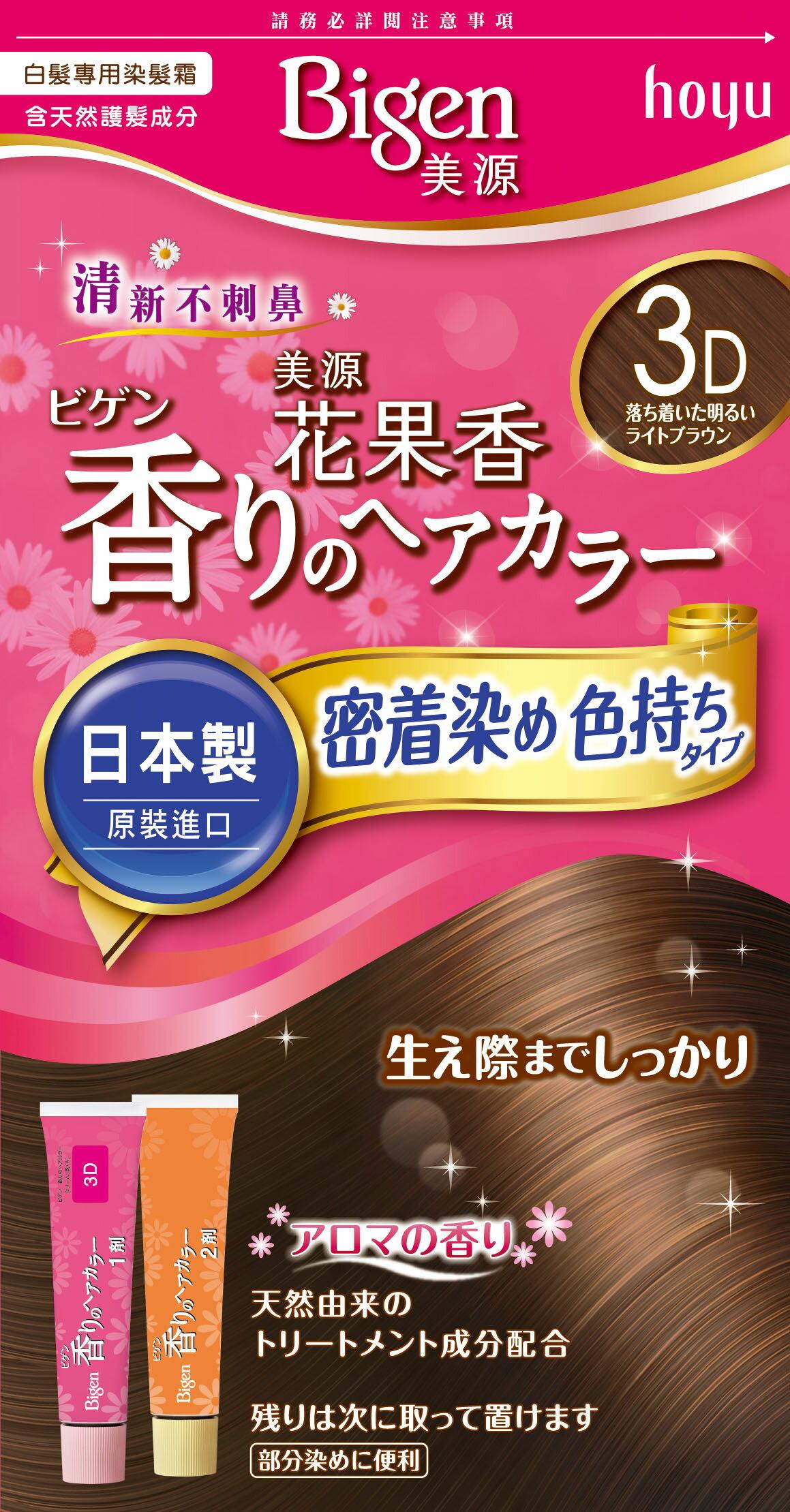 Bigen美源 花果香快速染髮霜【3D】自然淺棕色