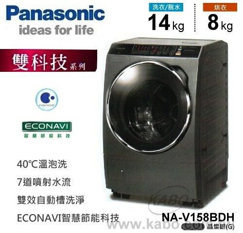 【佳麗寶】-(Panasonic國際牌)變頻雙科技 滾筒 洗脫烘 洗衣機-14kg【NA-V158BDH】