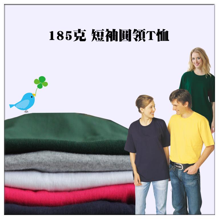 素面純棉圓領T【5色】