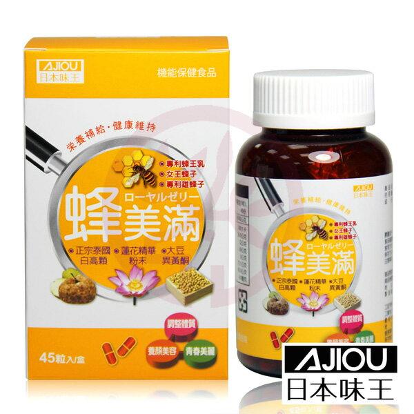 日本味王 蜂美滿膠囊(45粒/瓶)x1