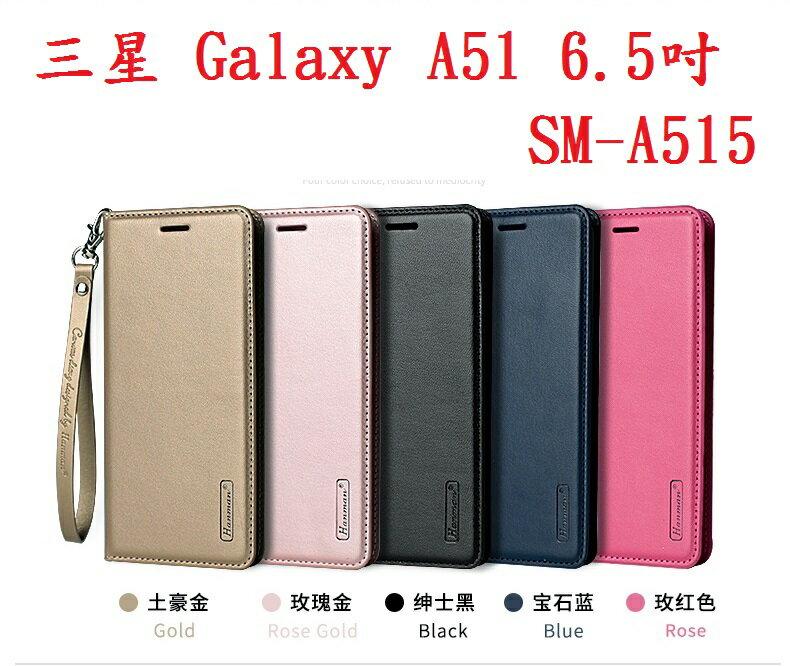 【Hanman】三星 Galaxy A51 6.5吋 SM-A515 真皮皮套/翻頁式側掀保護套/側開插卡手機套