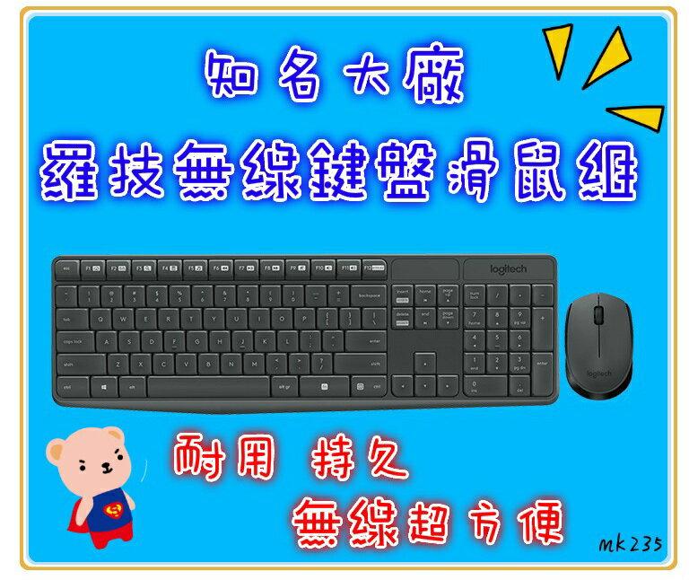 熊超人2 第一品牌 羅技無線鍵盤滑鼠組 電競滑鼠 桌上型電腦 筆記型電腦 mk235