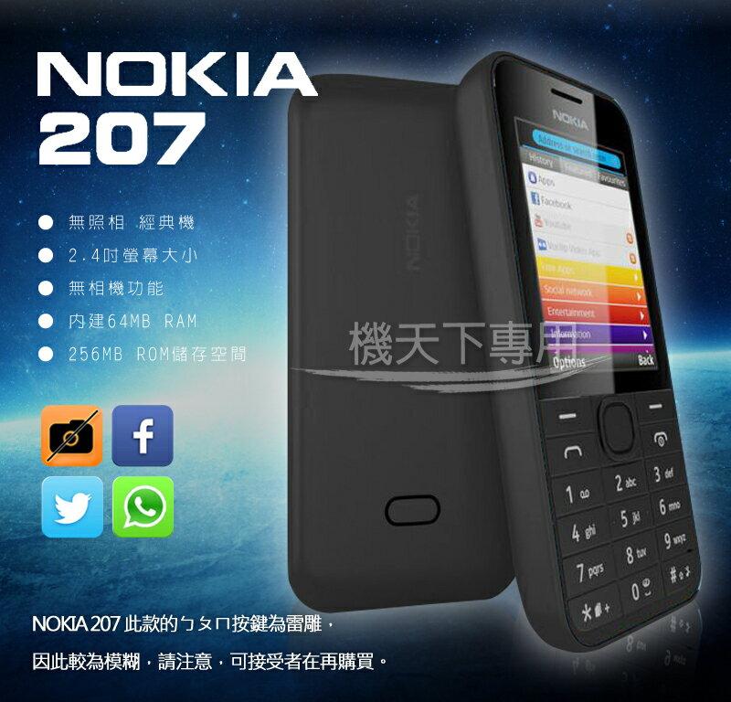 Nokia 207《高詢問款 現貨補貨到》全新庫存機,軍人機,無照相,繁體中文,替代機,科技業備用機 ㄅㄆㄇ按鍵