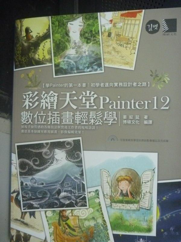 【書寶二手書T4/電腦_QJO】彩繪天堂Painter12數位插畫輕鬆學_姜姃延_附光碟