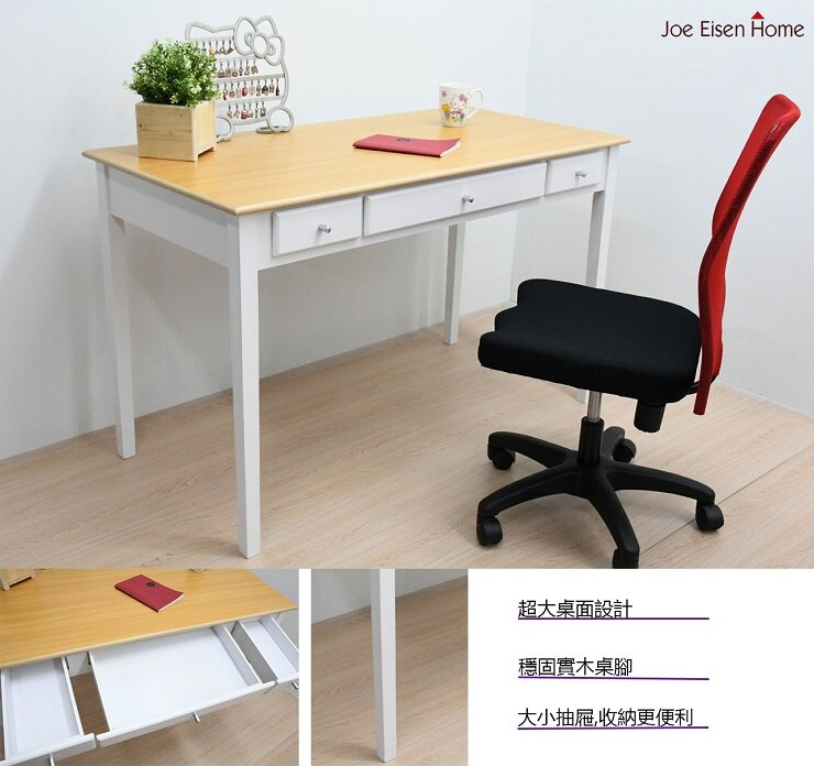 古典三抽實木腳120CM書桌 電腦桌 辦公桌 寫字桌 喬艾森