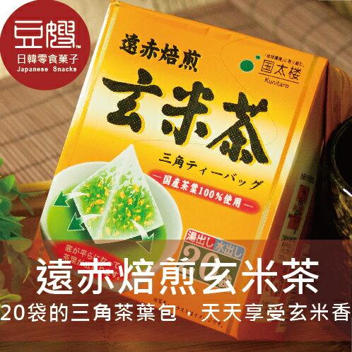 【豆嫂】日本沖泡 國太樓 遠赤焙煎 玄米茶20袋入