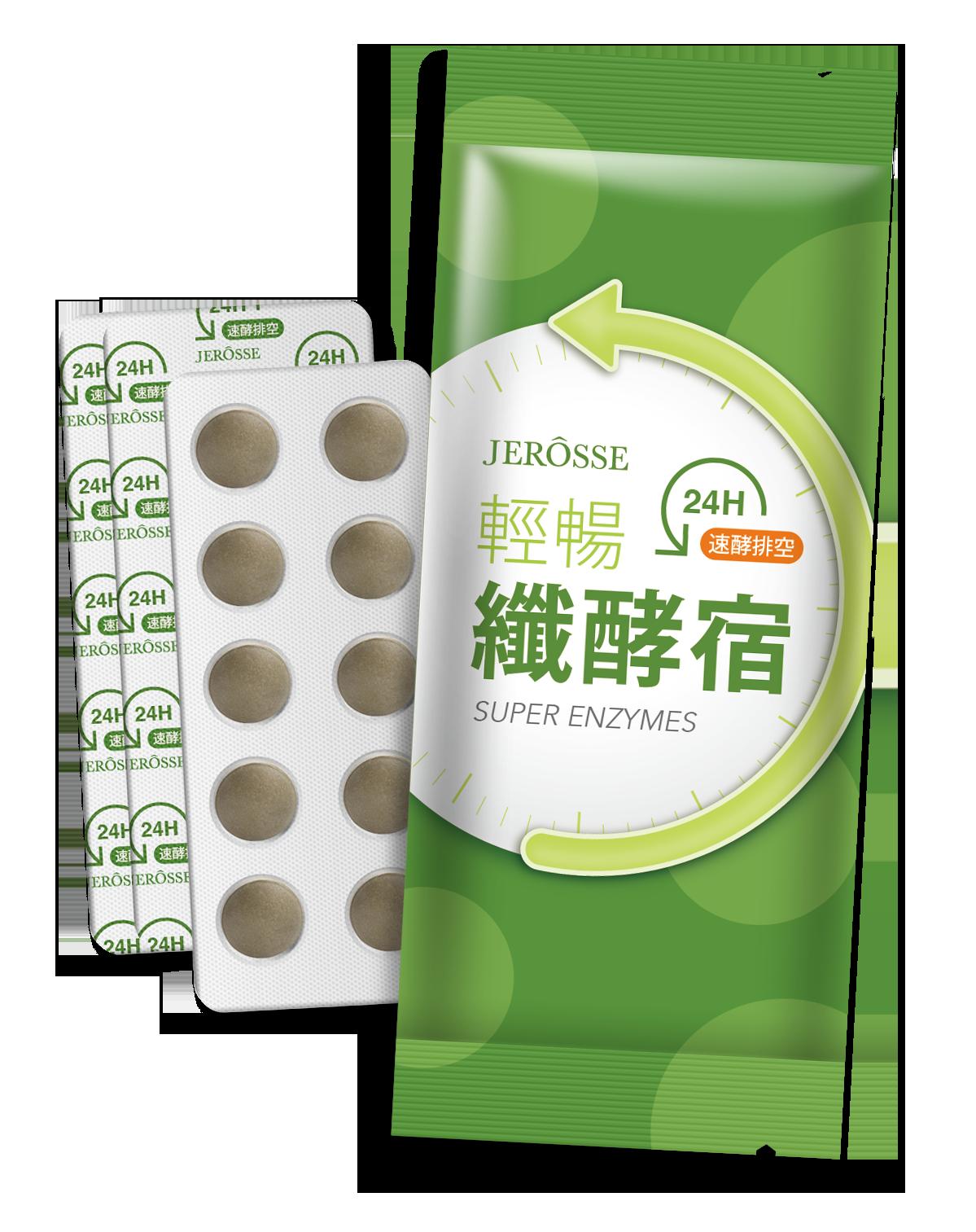 【貨到付款+滿3千數回饋11~23%】JEROSSE 婕樂纖  纖酵宿 纖酵素 分期0利率 2