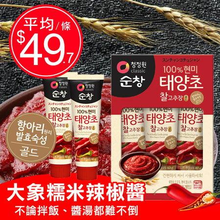 韓國 韓式 大象 糯米辣椒醬 (盒裝3條) 60gX3 辣椒醬 條狀 大象辣椒醬 辣椒 沾醬 拌飯 麵 烤肉 燒肉【N102451】