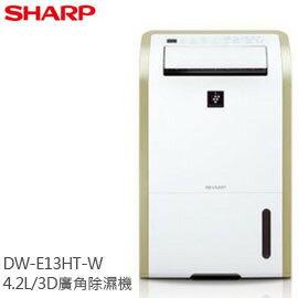 SHARP 4.2L 除濕機 DW-E13HT