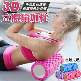 【高品質新款】EVA 瑜珈柱 瑜伽滾筒 舒壓棒 按摩棒 按摩滾筒 狼牙棒 健身 舒壓 安全無毒 滾輪 三色可選