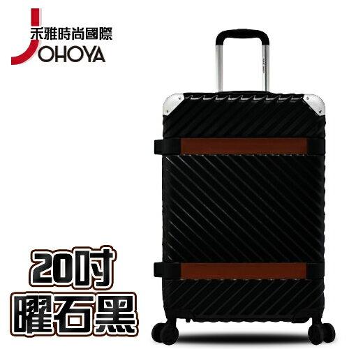 【禾雅】極愛復古風典藏拉鍊行李箱PC+ABS拉絲紋-20吋 曜石黑