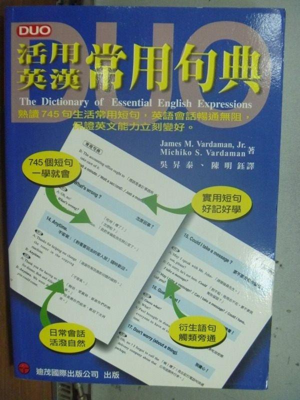 【書寶二手書T9/語言學習_IAA】活用英漢常用句點_1998年
