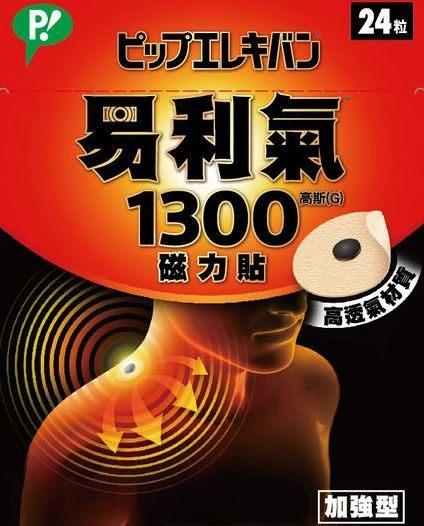 易利氣磁力貼- 加強型 (1300高斯) [橘子藥美麗]