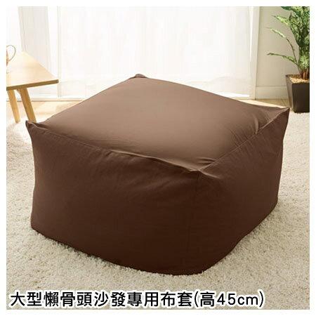 大型懶骨頭沙發專用布套 高45cm(本體另售) L N-STRETCH BR