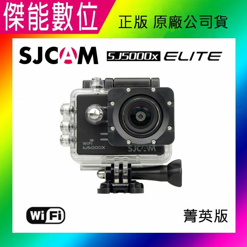 SJCAM SJ5000X ELITE WIFI版 4K機車行車紀錄器 防水相機 攝影機 原廠公司貨