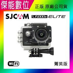 SJCAM SJ5000X ELITE WIFI版 【贈64G】4K機車行車紀錄器 防水相機 攝影機 原廠公司貨