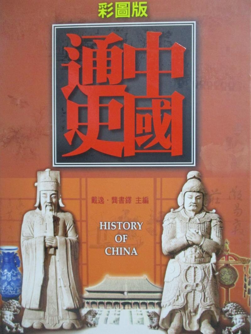 ~書寶 書T2/歷史_YDU~彩圖版~中國通史_戴逸