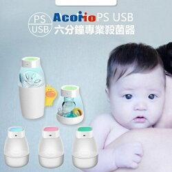 AcoMo PS II專業紫外線奶瓶殺菌器(USB六分鐘+2底座)奶瓶消毒/奶嘴/餐具消毒/攜帶型