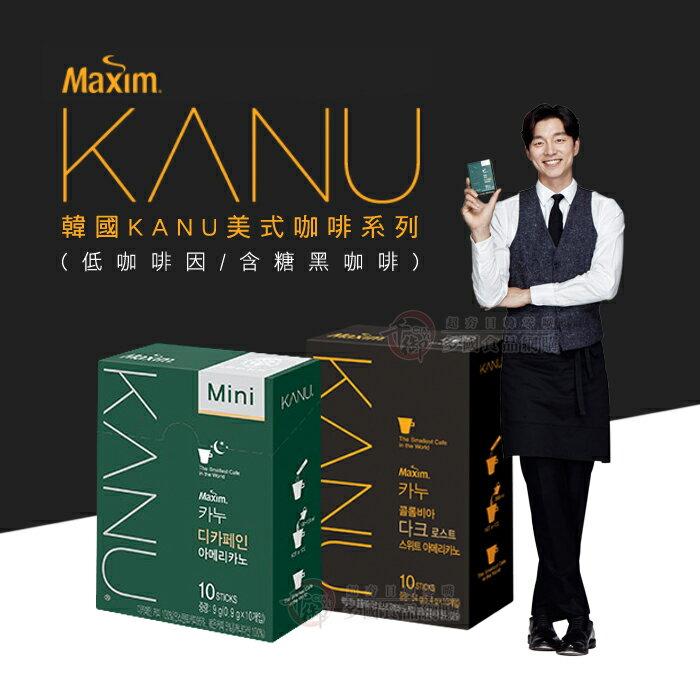 韓國KANU美式咖啡系列(包) 低咖啡因/有糖黑咖啡/無糖無奶 孔劉代言 [KR053456]千御國際