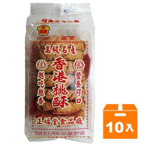 正福堂 香港桃酥 200g (10入)/箱