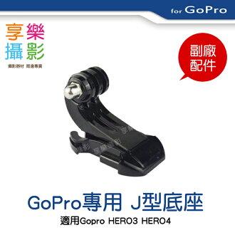 [享樂攝影] GOPRO J型底座 轉接座 固定座 配件 GOCAM SJ4000 頭盔 胸帶 自行車 摩托車 J 型