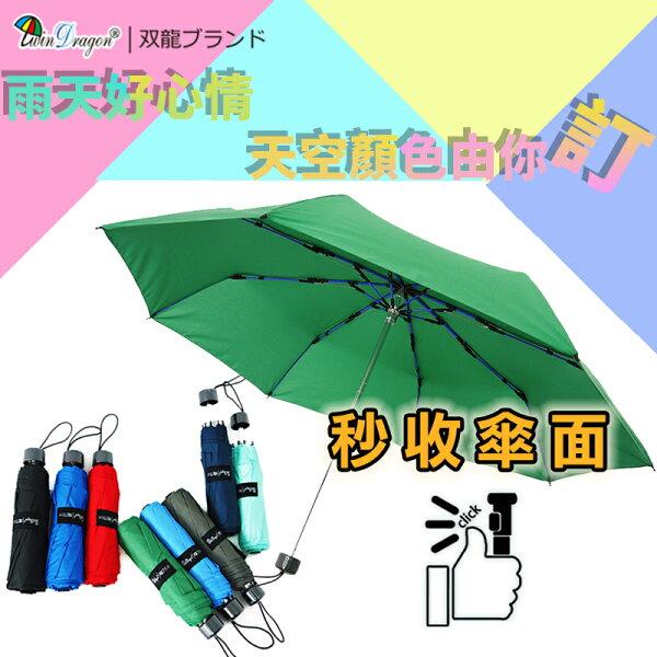 【雙龍牌】秒收傘面_文青風超潑水易開收纖維三折傘B6016-A